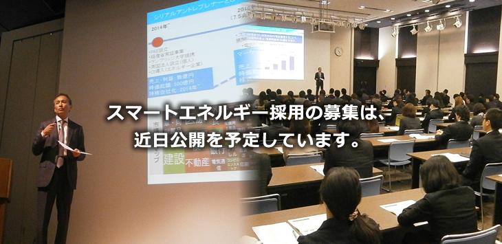 recruitment_smartenergy_img