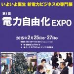 第1回 電力自由化EXPO 出展決定