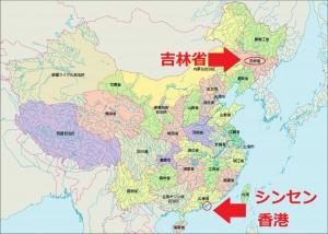 中国マップ(矢印付)