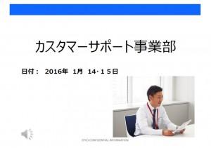 経営計画発表会(CS)