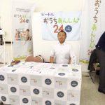 Waibiフェス2017 in 横浜 参加してきました!