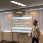 「コト売り」松野恵介先生によるリーダー研修がはじまりました!