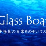 大発表!若手社員ブログ「Glass Boat」はじめます!